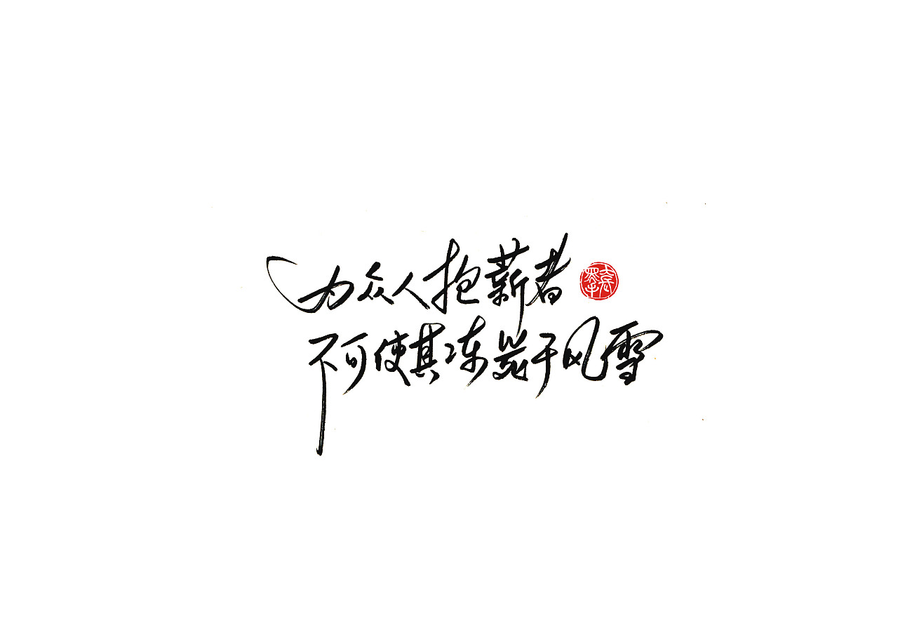 Chinese font design-Dr. Li Wenliang, thank you for trying to save the earth