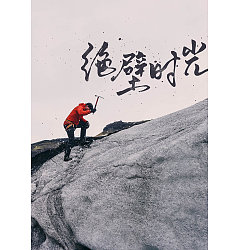 Permalink to Chinese Font Design with Inspirational Pictures as Background