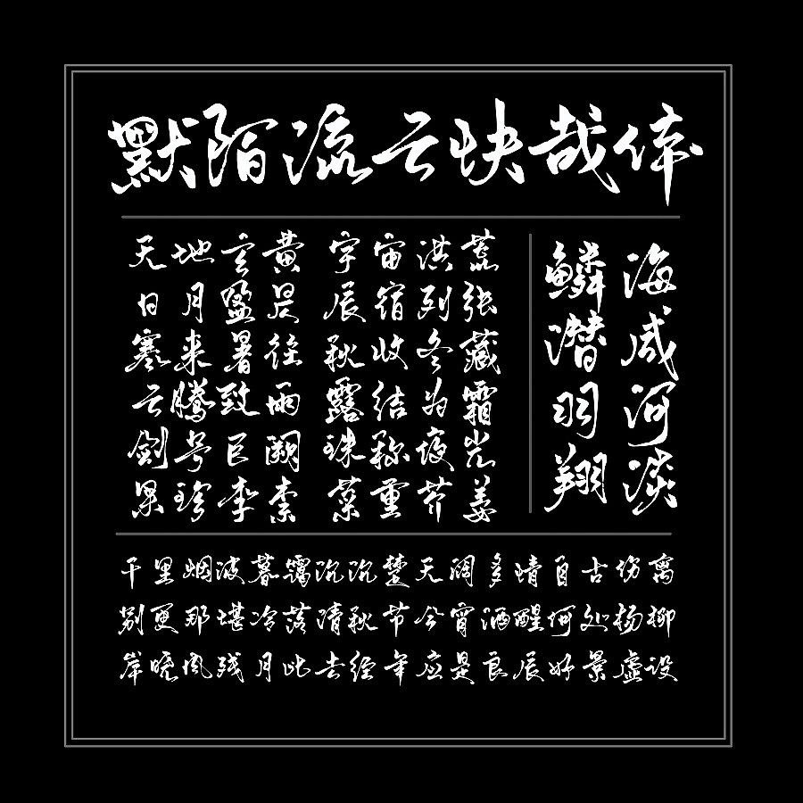 Chinese Font Design with Inspirational Pictures as Background