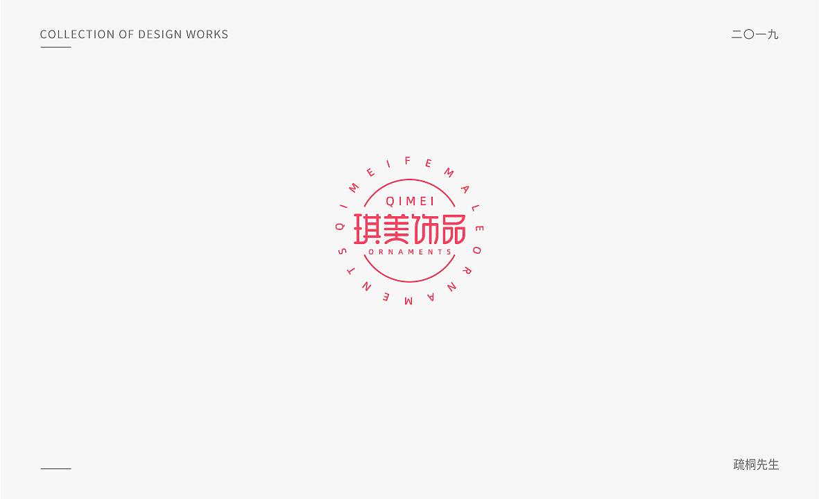 2019 Small Fresh Font Design Collection
