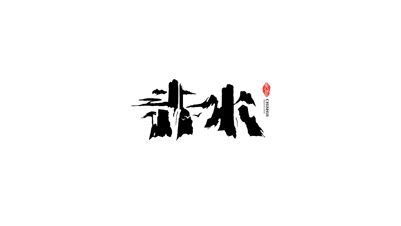 Chinese font design-Between the lines there is the charm of nature