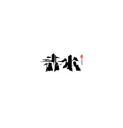 Permalink to Chinese font design-Between the lines there is the charm of nature