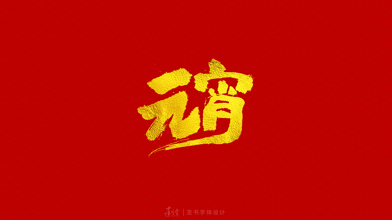 Happy Chinese Font Design with Lantern Festival as the Theme