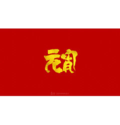 Permalink to Happy Chinese Font Design with Lantern Festival as the Theme