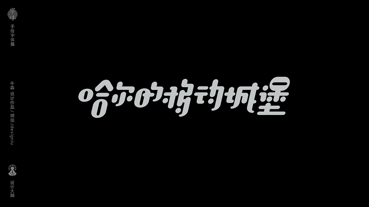 Chinese font design-As for Hayao Miyazaki's films, I am most impressed by chinchilla.