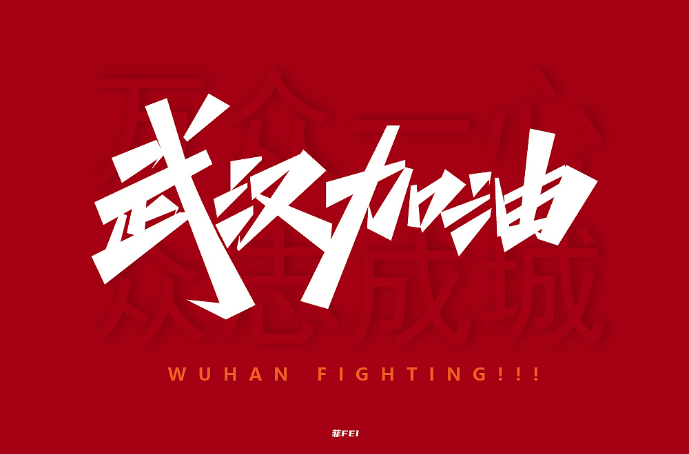Chinese font designs with different backgrounds and styles with the theme of Wuhan Refueling