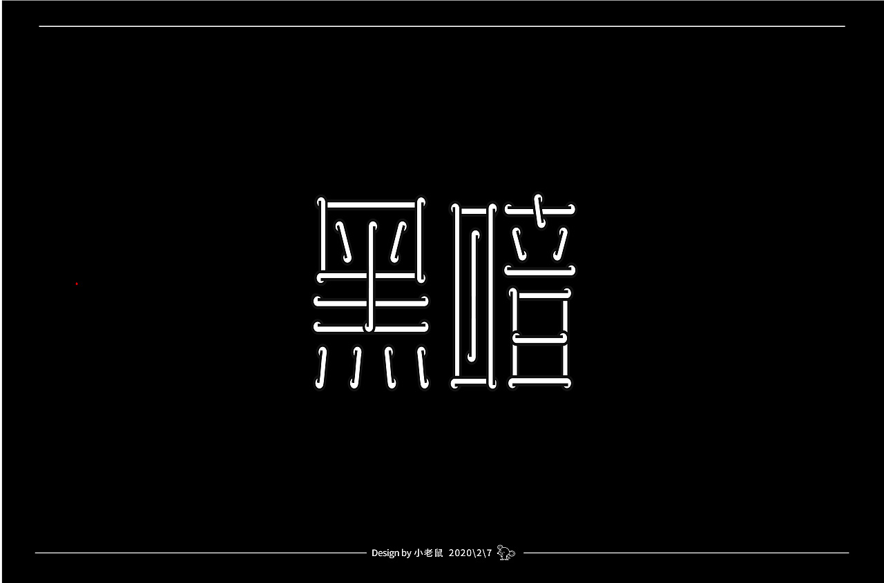 Chinese font designs with different backgrounds and styles with the theme of