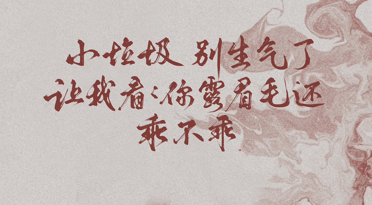 Chinese font design-Recent handwriting fonts
