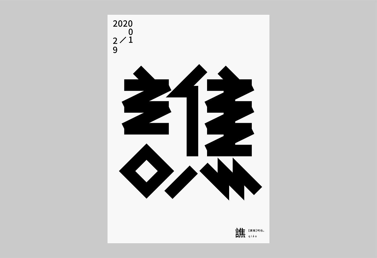 Strange Chinese Font Design