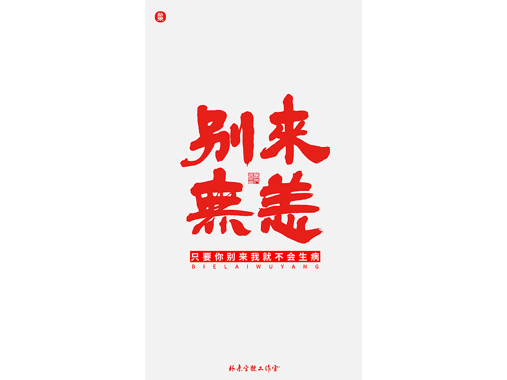 Chinese font design-Wuhan Refueling Series 1