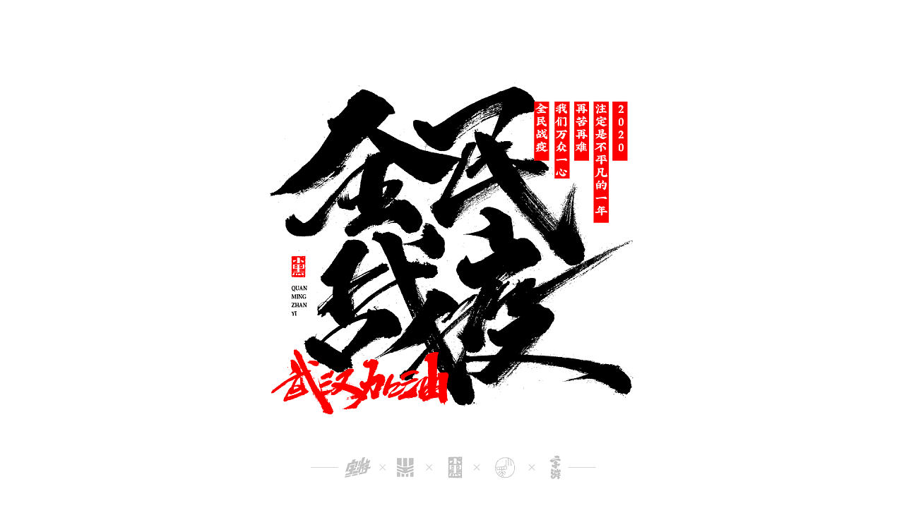 Chinese font design-Wuhan Refueling Series 2