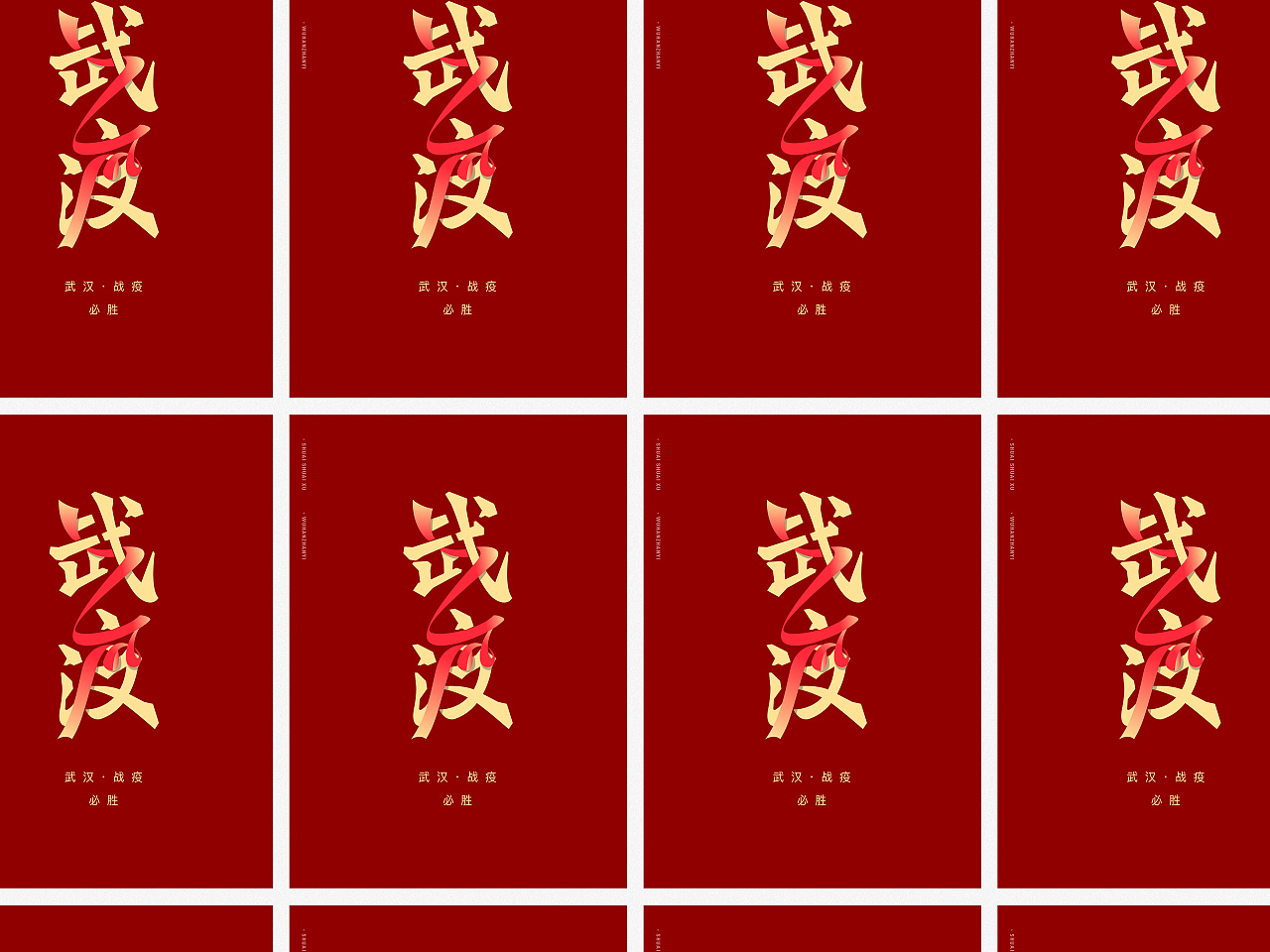 Chinese font design-Wuhan Refueling Series 3