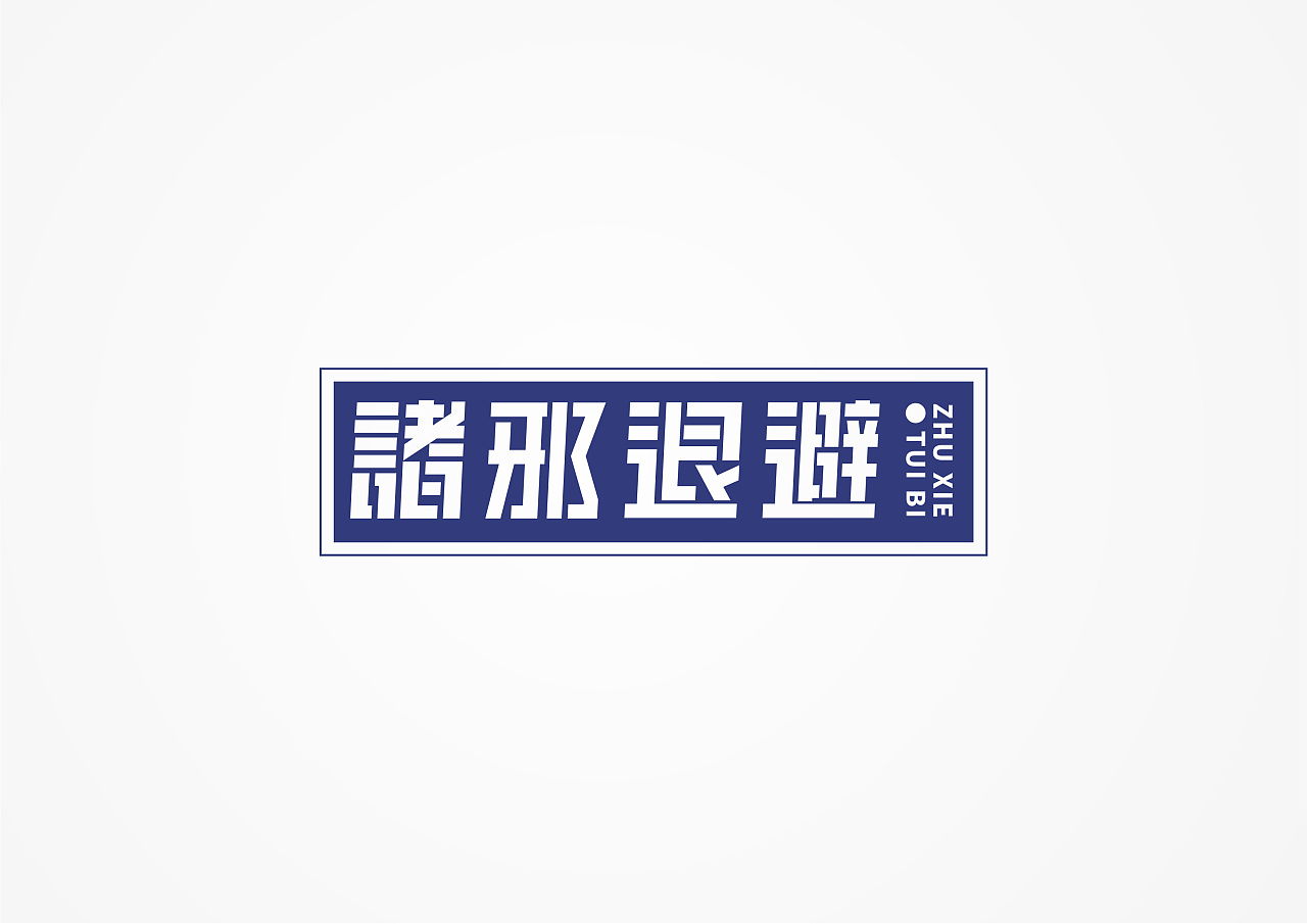 Chinese font design-Interesting soul, interesting design