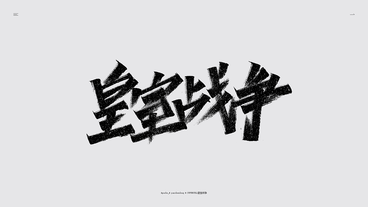 Chinese font design-Wuhan Refueling Series 5