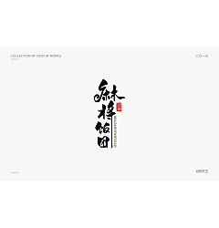 Permalink to Chinese Creative Font Design-Quiet and gentle like a small bridge and flowing water
