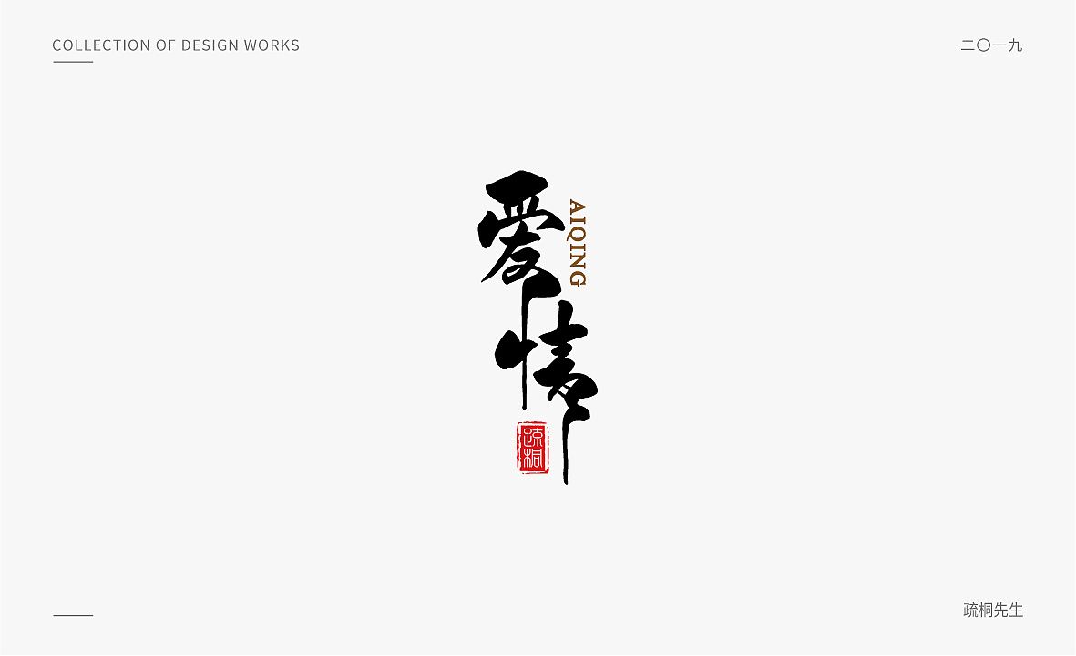 Chinese Creative Font Design-Quiet and gentle like a small bridge and flowing water