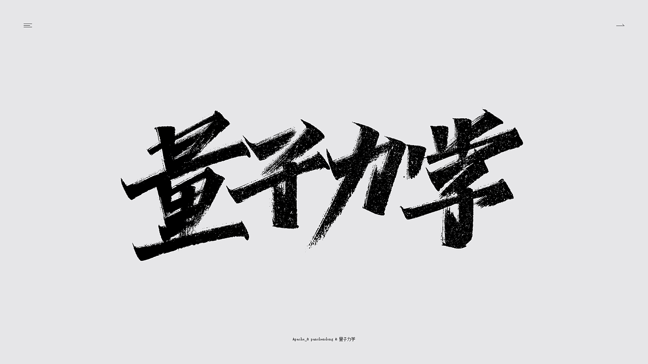 Chinese font design-Wuhan Refueling Series 6