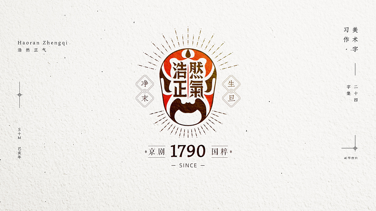 Interesting Font Design with Republic of China Font as Introductor