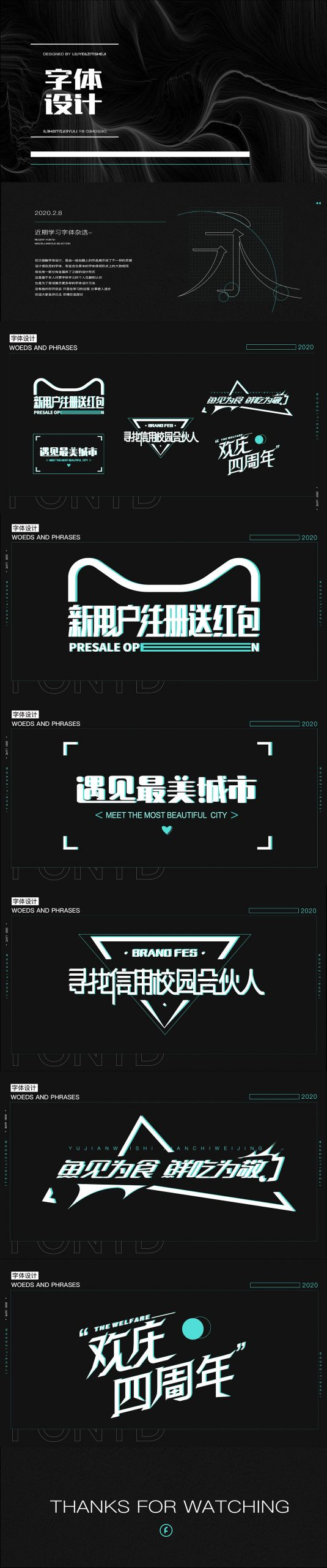 Chinese Font Design with Some Frequently Appearing Operational Fonts as Themes
