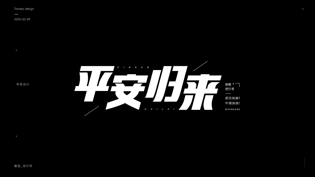 Chinese font design-Wuhan Refueling Series 7