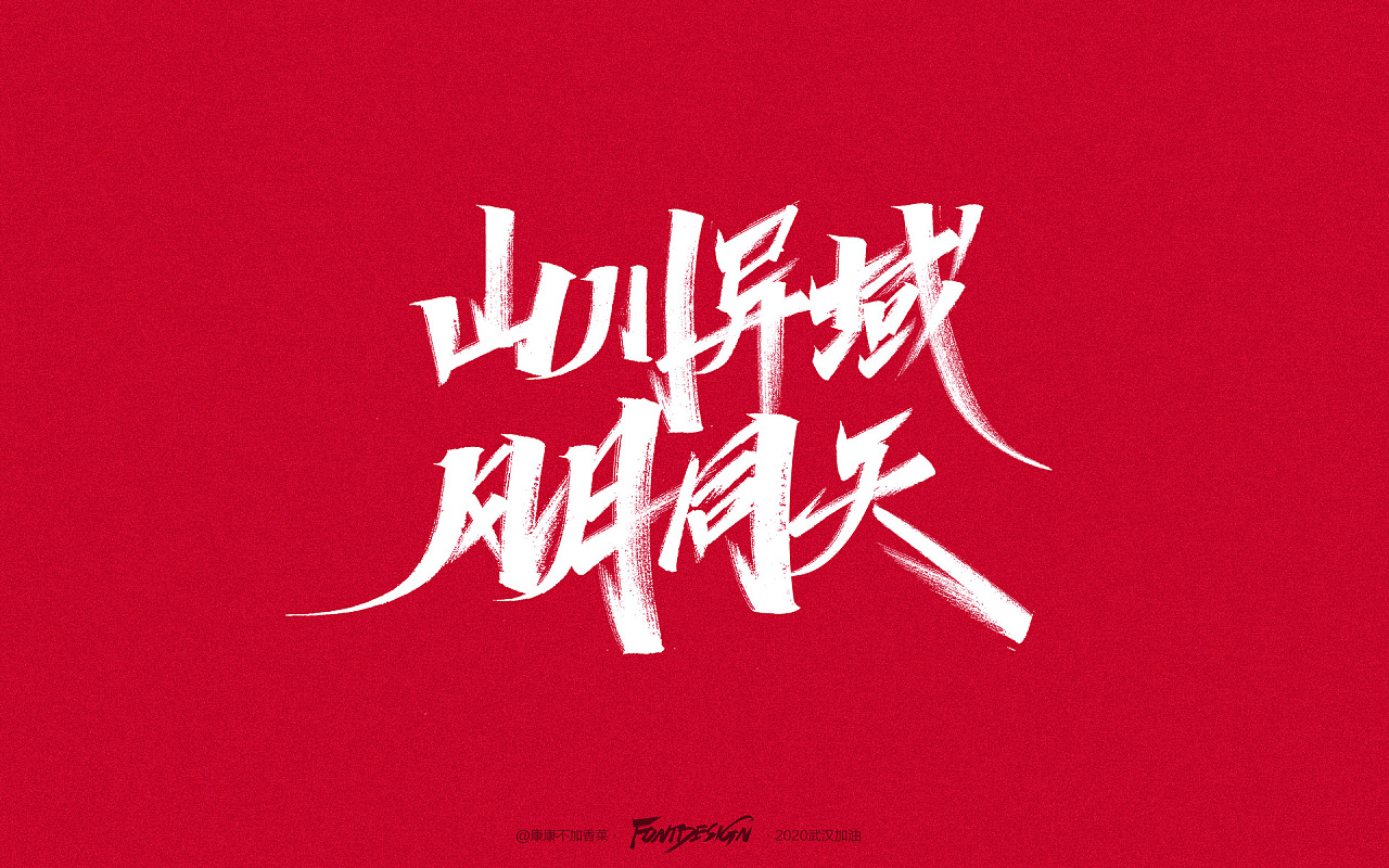 Chinese font design-Wuhan Refueling Series 8