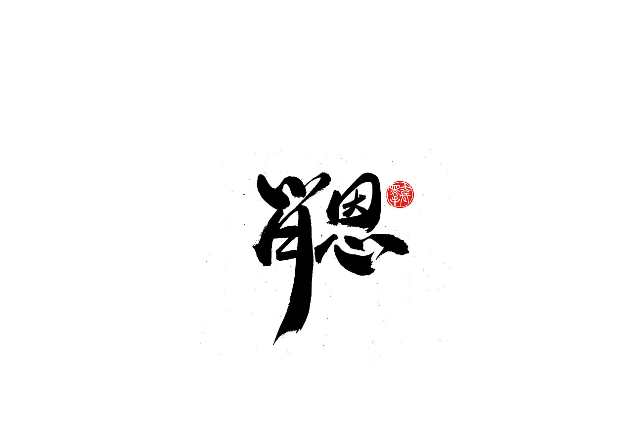 Chinese Creative Font Design-Natural and unrestrained black brush font design