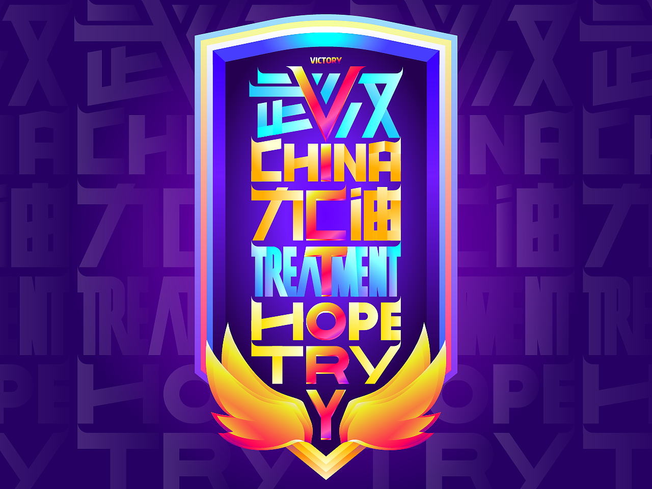 Chinese font design-Wuhan Refueling Series 9