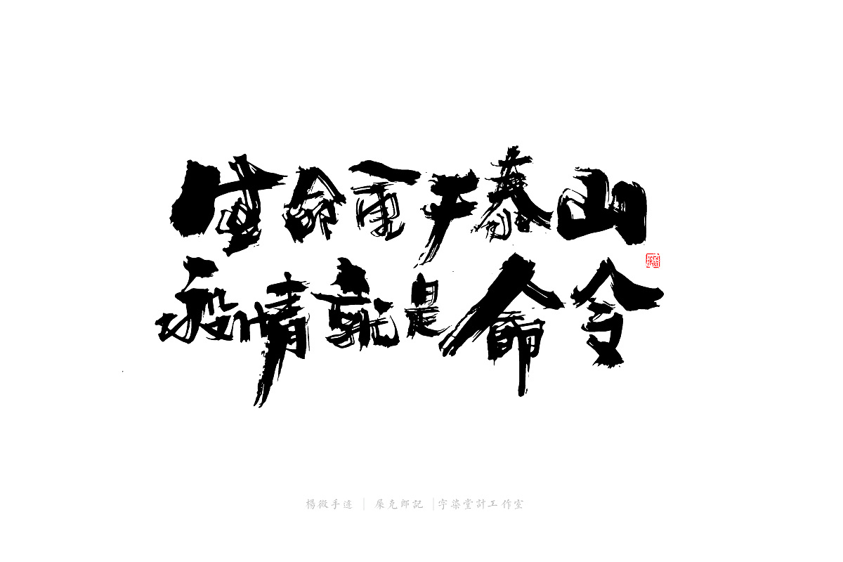 Chinese Creative Font Design-Daily handwriting practice at home