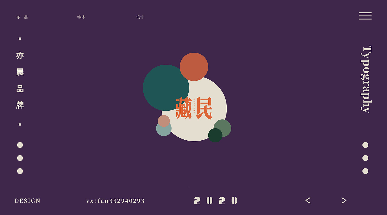 Chinese Creative Font Design-Do you like this style of background design