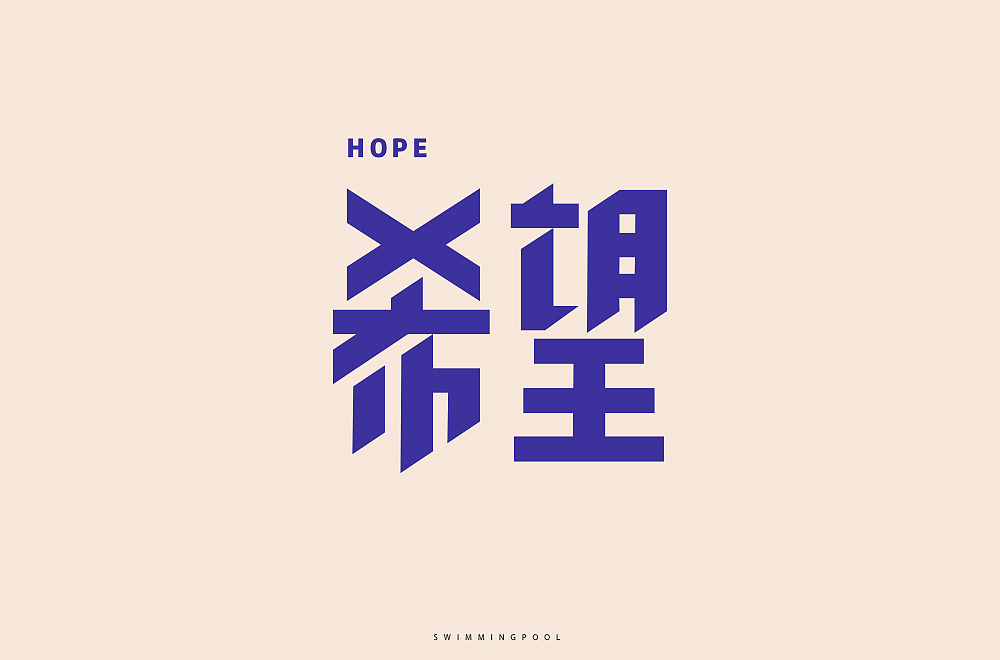 Creative font designs with different styles and backgrounds with hope as the theme.