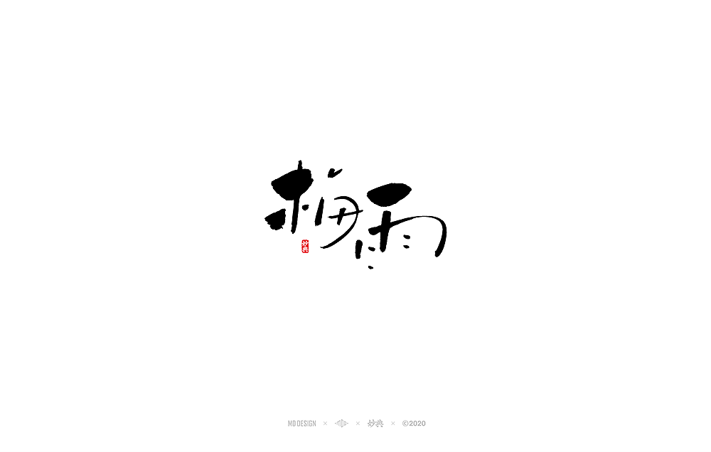 Chinese Creative Font Design-Natural and unrestrained black brush font