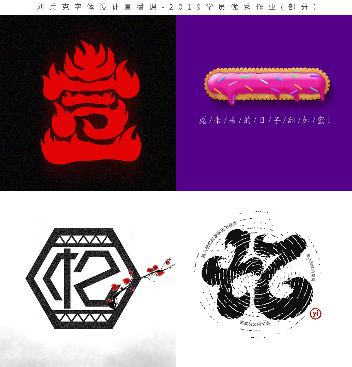 Chinese Creative Font Design-This wave, a total of 100, has about 400 excellent creative font works