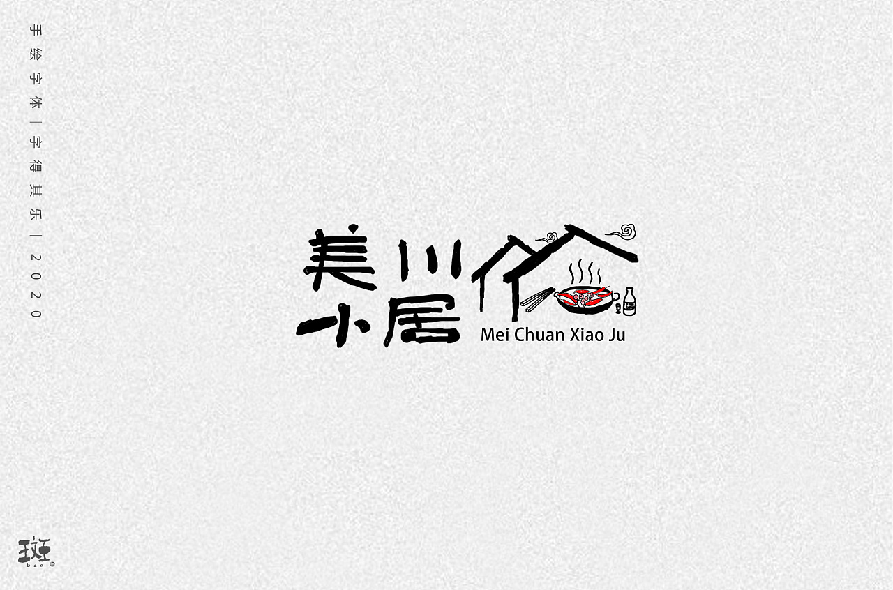 Chinese Creative Font Design-Hand-painted font design, looking for happiness from fonts