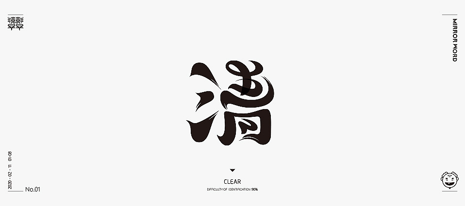 Chinese Creative Font Design-Interesting mirror characters, select several groups of more difficult ones, and see what you all know.
