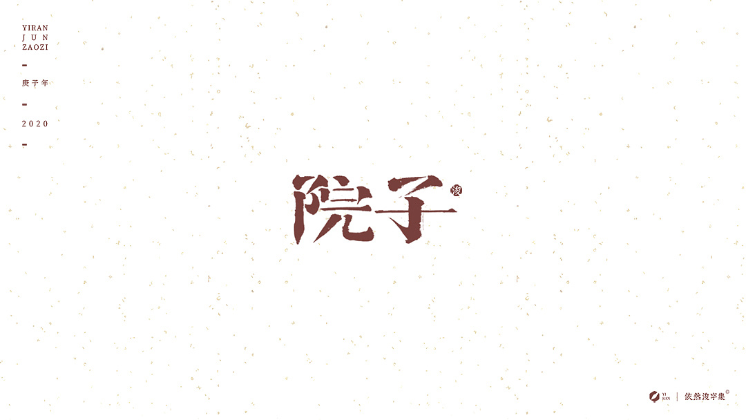 Chinese Creative Font Design-Exploration of a Group of Retro-styled Republican Handwritten Chinese Characters