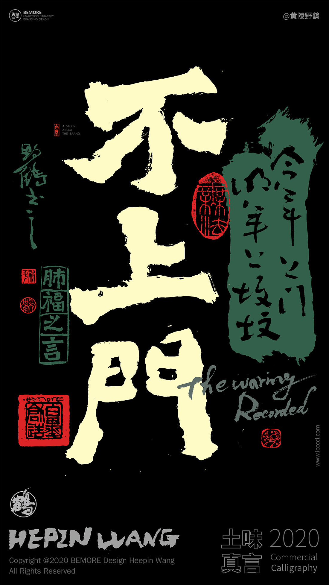 Creative Chinese fonts composed of a series of Chinese classic elements such as seal cutting, stele, post, etc