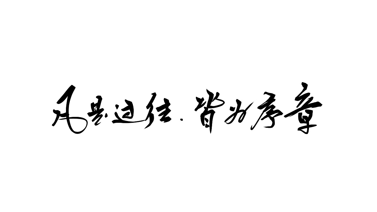 Chinese Creative Writing Brush Font Design-Is it difficult to carry together,Come on, Wuhan