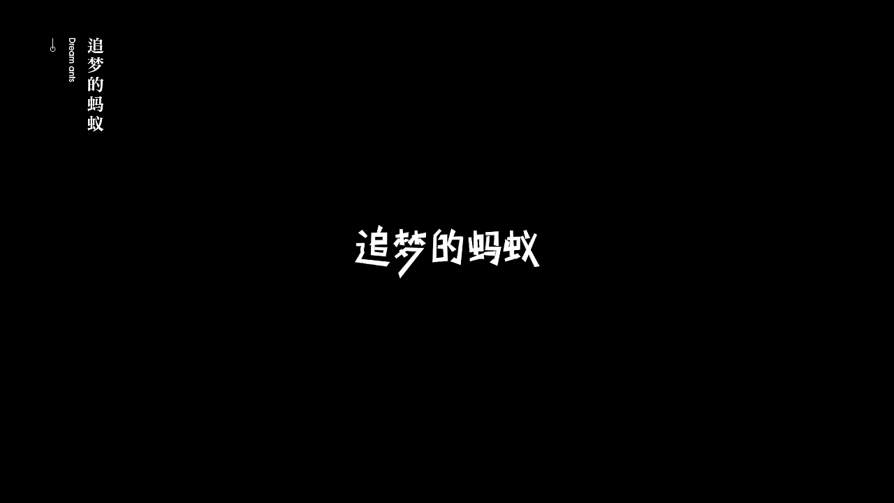 Chinese Creative Font Design-On the n th day of staying at home, I created a group of fonts randomly.