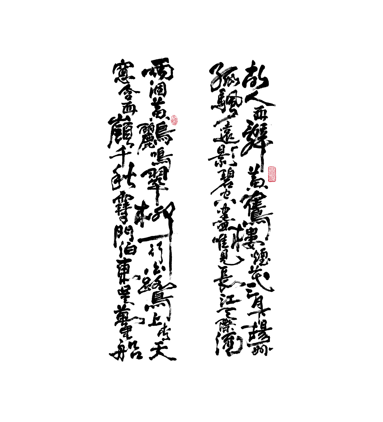 Chinese Creative Font Design-Father's collection of paintings and calligraphy of traditional culture and art