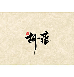 Permalink to Chinese Creative Font Design-A Collection of Names of Characters in TV Series ipartment