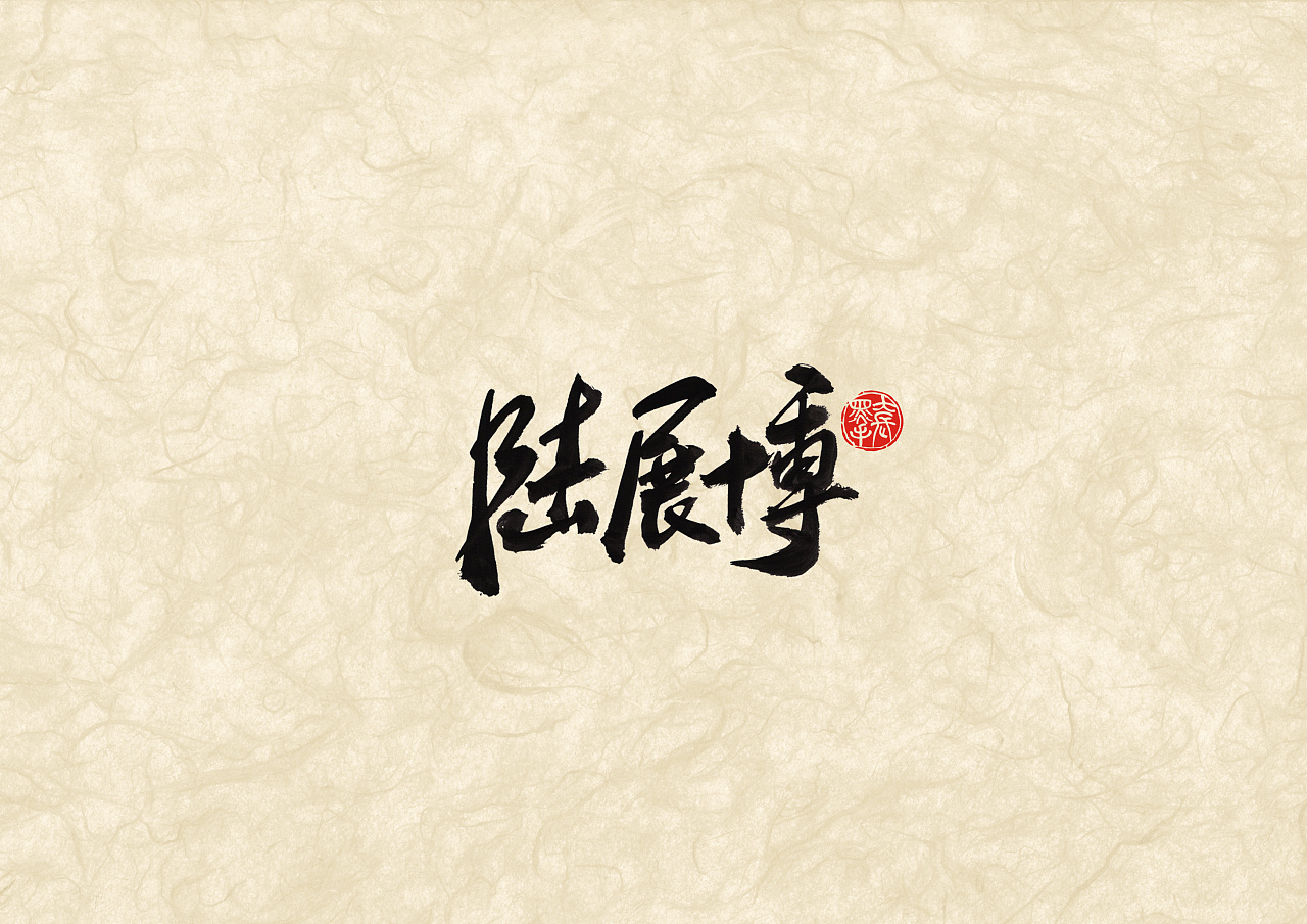 Chinese Creative Font Design-A Collection of Names of Characters in TV Series ipartment