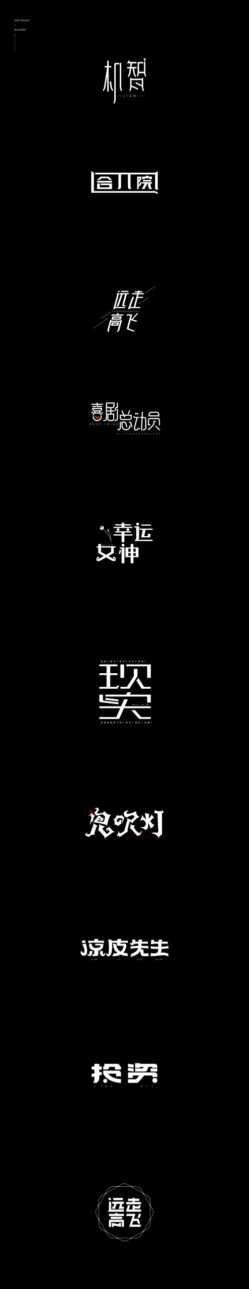Chinese Creative Font Design-Simple Style Font Design Series