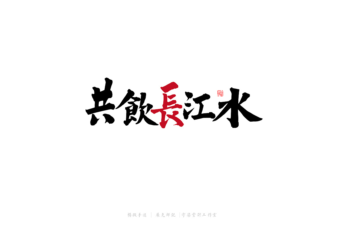 Chinese Creative Font Design-Let persistence become a habit.