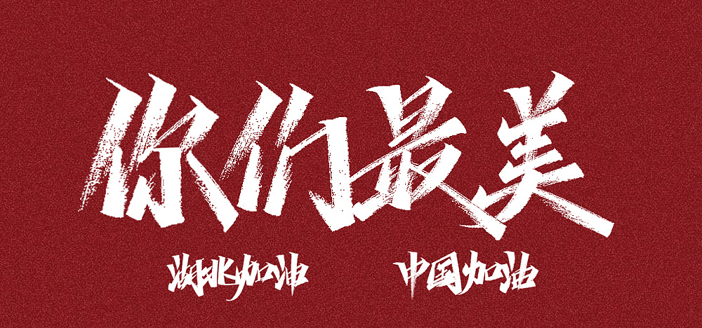 Chinese Creative Font Design-Salute to all epidemic prevention comrades, you have worked hard.