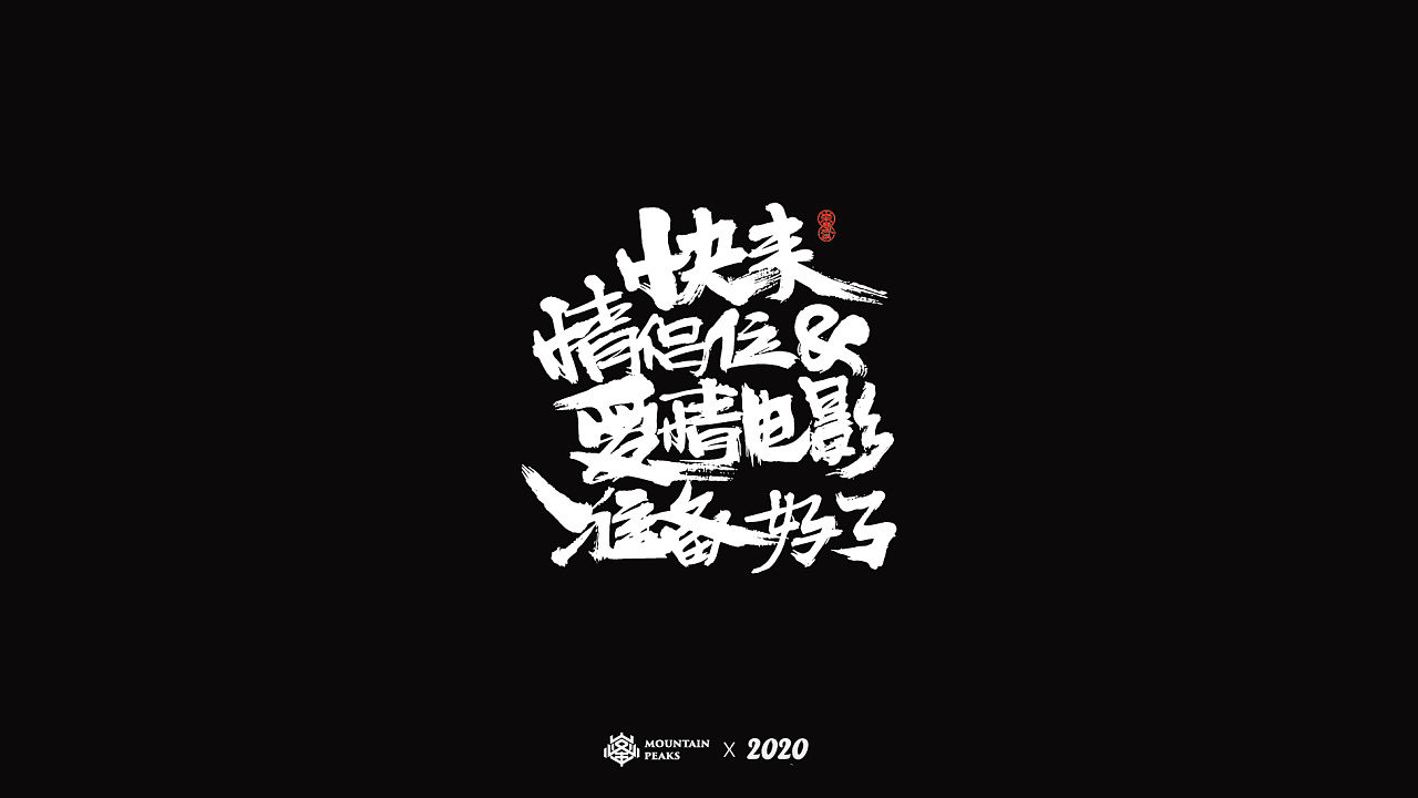 Chinese Creative Font Design-Ten valentine's day articles, adding sugar to the bitter beginning of 2020