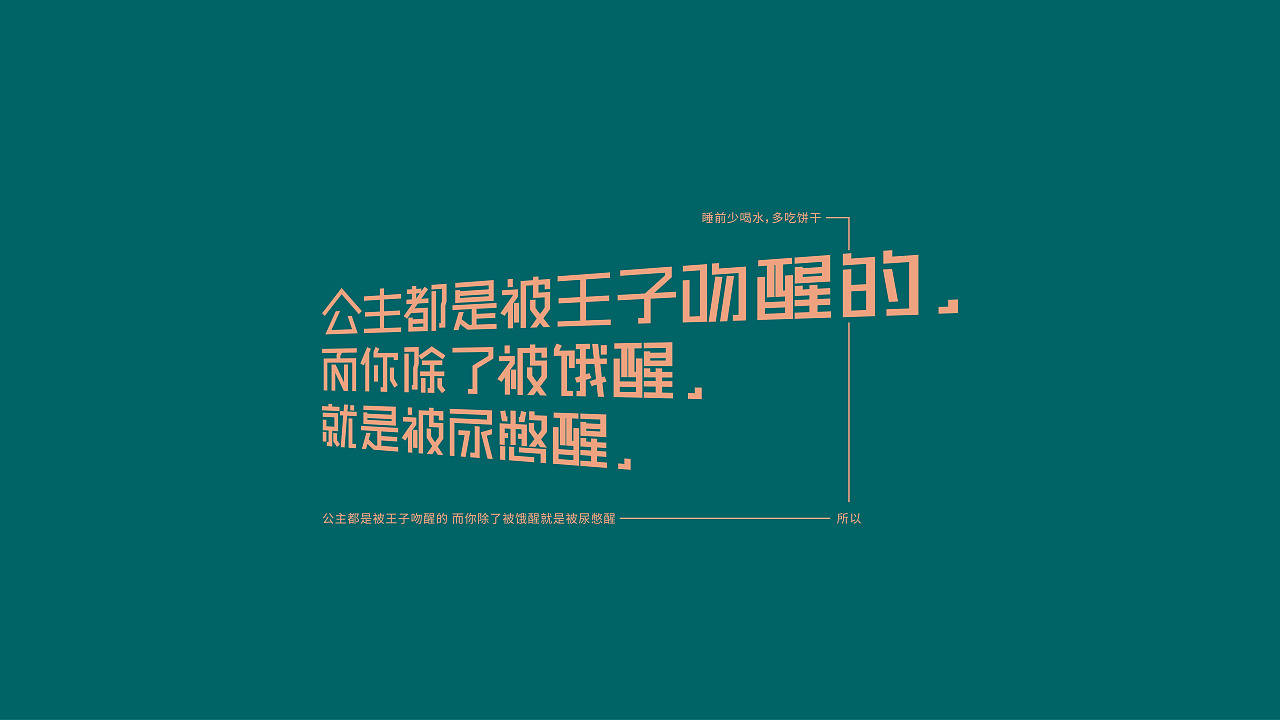 Chinese Creative Font Design-Is there a sentence that touches your heart?