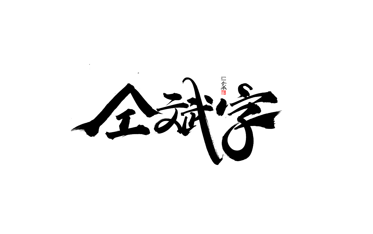Chinese Creative Font Design-The more I stay at home, the more I miss you.