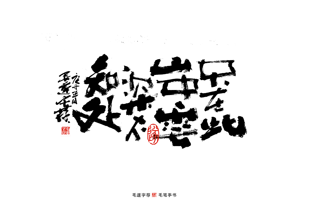 Chinese Creative Font Design-Writing brush handwritten calligraphy works-poetry songs