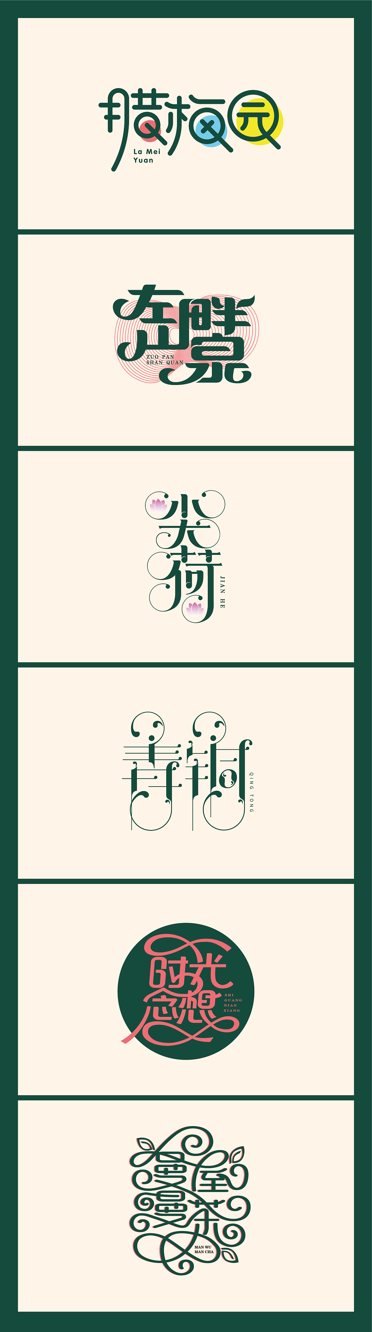 Chinese Creative Font Design-A collection of typeface works collected at leisure.