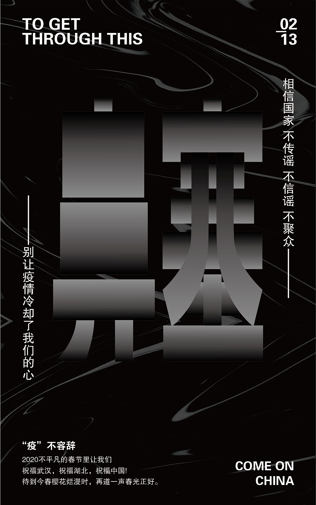 Chinese Creative Font Design-Font poster for 2020 epidemic symptoms